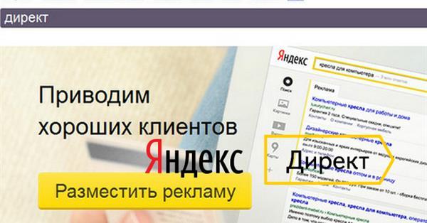 Как показатель качества страницы и релевантность объявлений влияет на цену клика в Яндекс.Директе