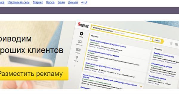 Обмани меня, если сможешь: 3+ ситуации, когда ставка в интерфейсе Яндекс.Директ не совпадает с реальностью