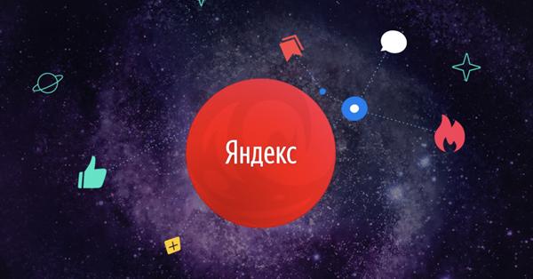 Яндекс.Апдейт «Андромеда» – органика всё глубже
