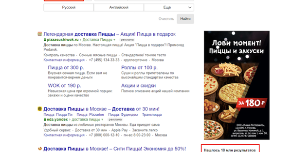 How to make a website prominent food delivery service in the search Yandex: a local issue