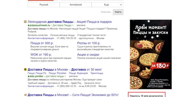 Как сделать сайт службы доставки еды заметным в поиске Яндекса: локальная выдача