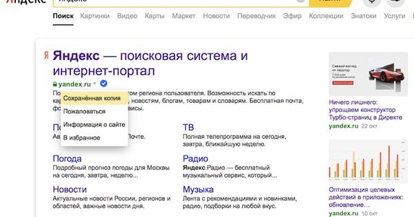 Новый формат сохраненной копии страницы в Яндексе