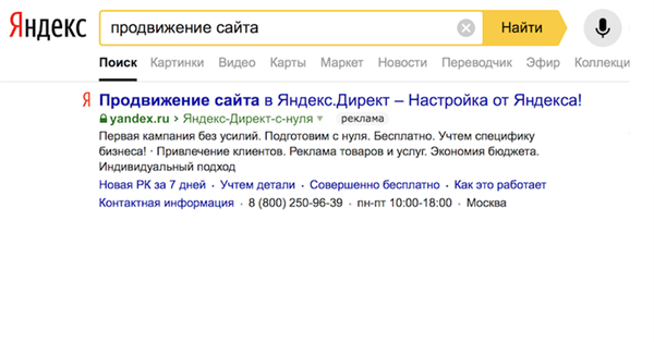 Purification of organic impurities issuing from Yandex