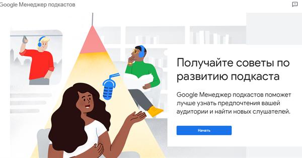 Google представил новый инструмент Менеджер подкастов