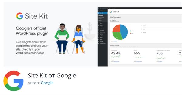 В WP-плагине Site Kit by Google была обнаружена серьёзная уязвимость