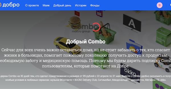 Добро Mail.ru и Combo поддержат борьбу с коронавирусом