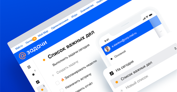 Почта Mail.ru запустила сервис для планирования дня Задачи Mail.ru