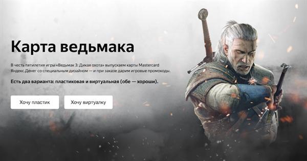 Яндекс.Деньги выпустили эксклюзивные карты ведьмака