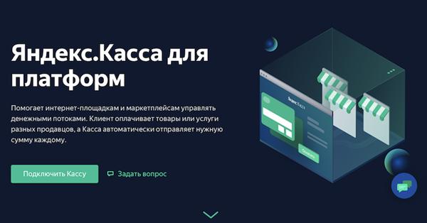 Яндекс.Касса создала сервис для платформ