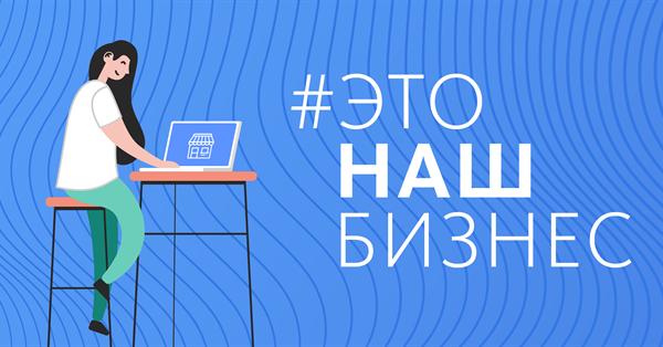 Facebook запускает вебинары для малого и среднего бизнеса в РФ