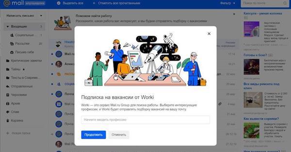 Почта Mail.ru вместе с Worki помогут в поиске работы
