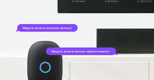 Mail.ru Group и Ростелеком научили Марусю управлять умным домом и онлайн-кинотеатром