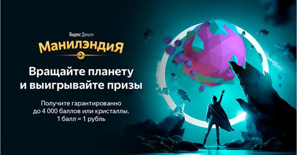 В Яндекс.Деньгах началась суперигра чат-квеста «Манилэндия»