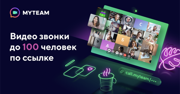 Mail.ru launches video calling service in the corporate e-mail and messenger Myteam