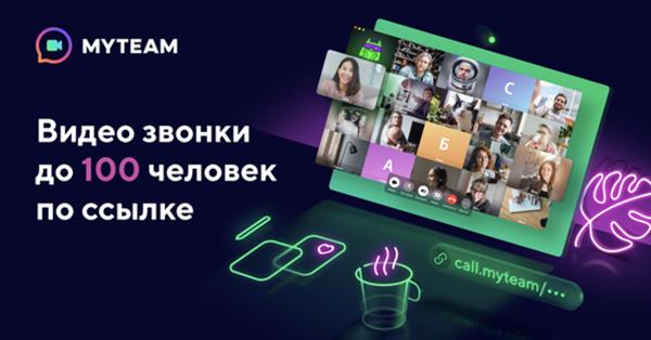 Mail.ru запускает сервис видеозвонков в корпоративной почте и мессенджере Myteam