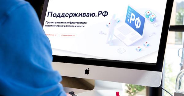 Поддерживаю.РФ - новый проект поддержки кириллических доменов