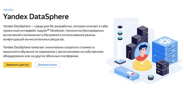 Яндекс.Облако открывает доступ к Yandex DataSphere - сервису ML-обучения