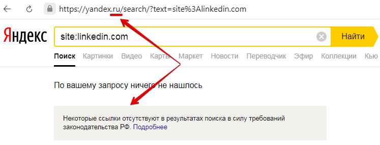 Российский Яндекс