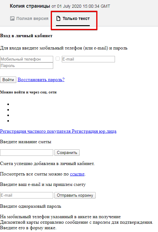 Текстовая сохранённая копия на сайте Максидома