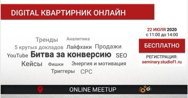 22 июня состоится Digital Квартирник ONLINE «Битва за конверсию»