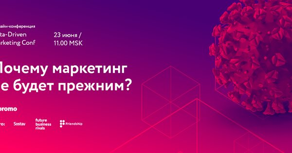 Онлайн-конференция «Маркетинг в эпоху посткороны» - Data-Driven Marketing Conference