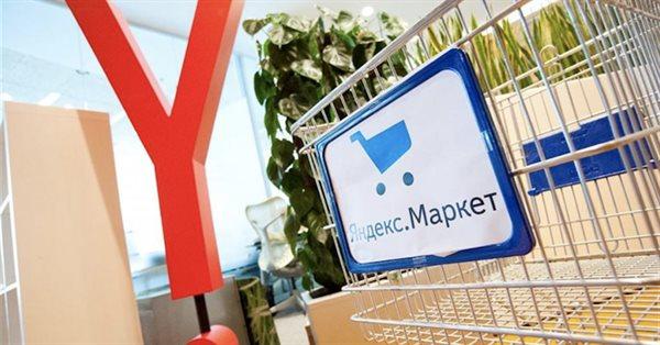 Яндекс.Маркет перезапускает услугу «Рекомендованные магазины»
