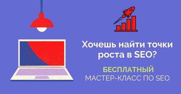 Бесплатный мастер-класс «Найди точки роста в SEO своего сайта!»