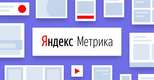 Яндекс.Метрика проведет вебинар о новинках в контентной аналитике