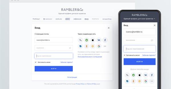 Rambler Group вводит двухфакторную аутентификацию на своих проектах