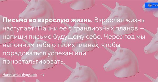 Почта Mail.ru запустила проект для выпускников