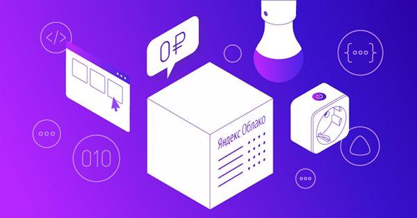Навыки умного дома теперь можно размещать в Яндекс.Облаке бесплатно