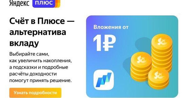 В Яндекс.Плюсе появился счет для накоплений