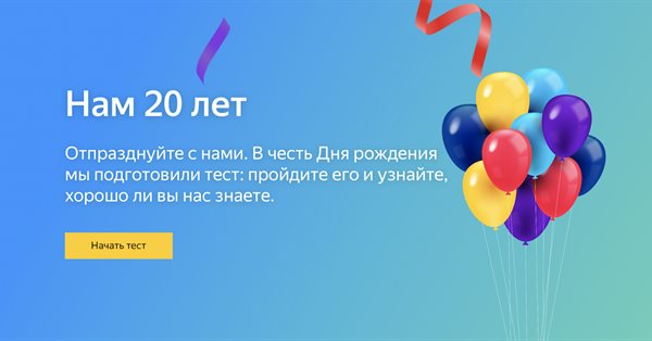 Яндекс.Почте 20 лет