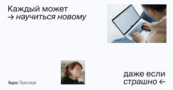 Яндекс.Практикум теперь учит интернет-маркетологов и дизайнеров интерфейсов