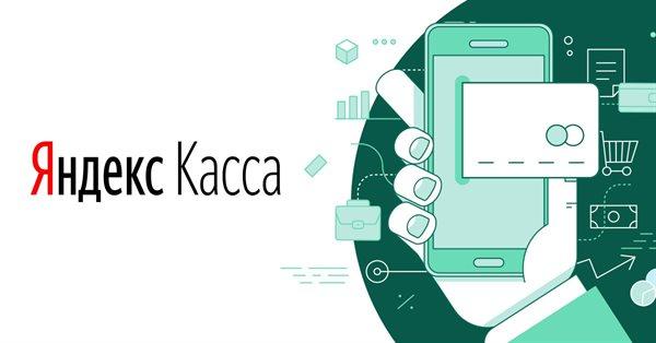 Мессенджеры как канал продаж - исследование Яндекс.Кассы