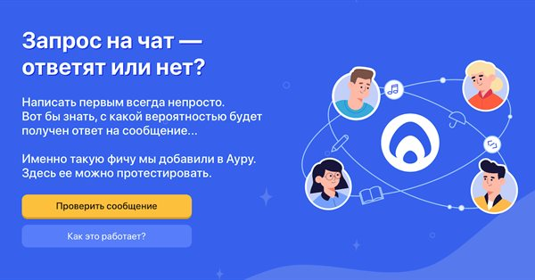 Соцсеть «Аура» поможет пользователям улучшить опыт первого сообщения