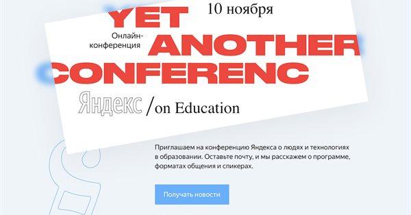 Осенью Яндекс проведет конференцию YaC/e (e for Education)