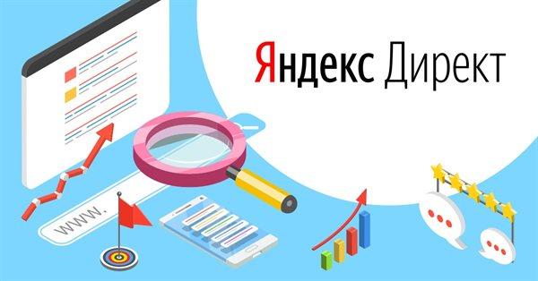 Яндекс.Директ реализовал добавление в рекламу разных номеров из Справочника