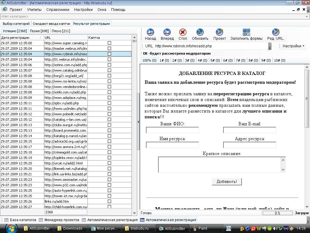 Бесплатный прогона сайта по каталогам центр чебоксары строительная компания официальный сайт