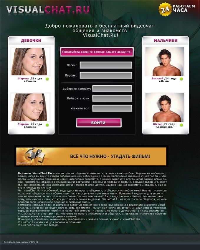 Чат Знакомств Для Секса Регистрация Бесплатно