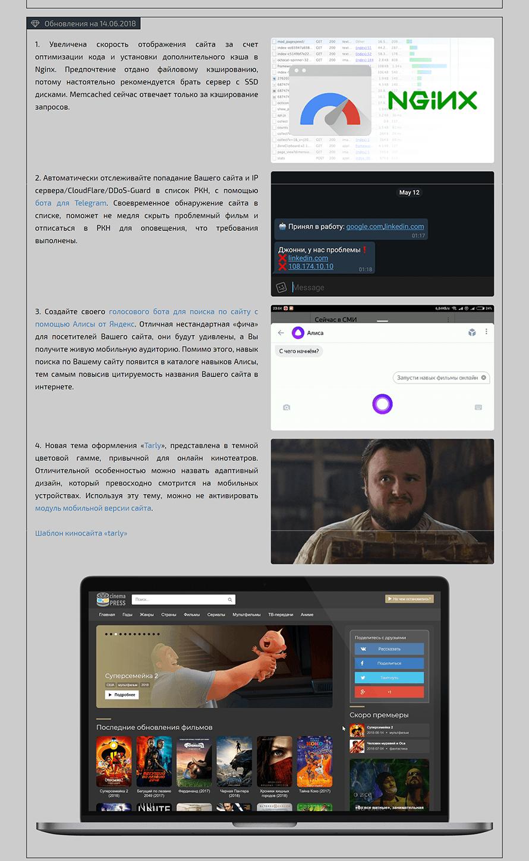 Сделать кино сайт самоучителем по созданию сайта